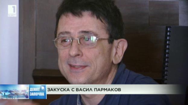 Закуска с Васил Пармаков
