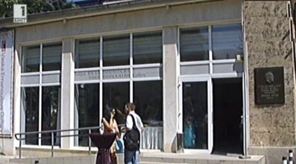 Фонд в подкрепа на културата в София