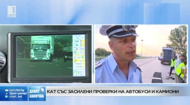 КАТ със засилени проверки на автобуси и камиони