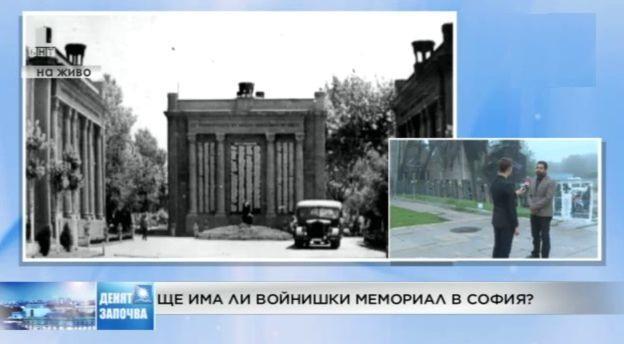 Ще има ли войнишки мемориал в София?