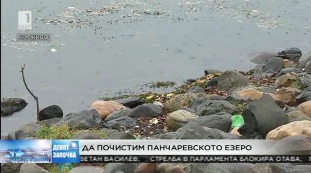 Кампания за почистване  на Панчаревското езеро