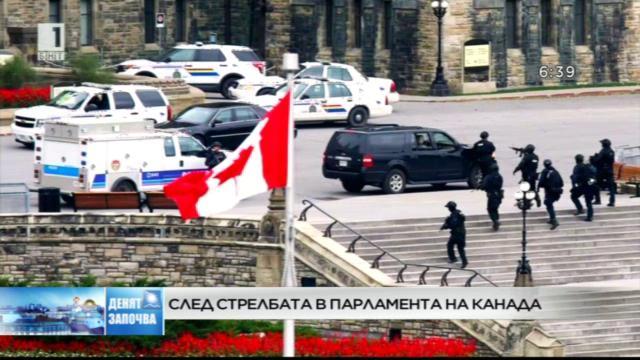 След стрелбата в Парламента на Канада