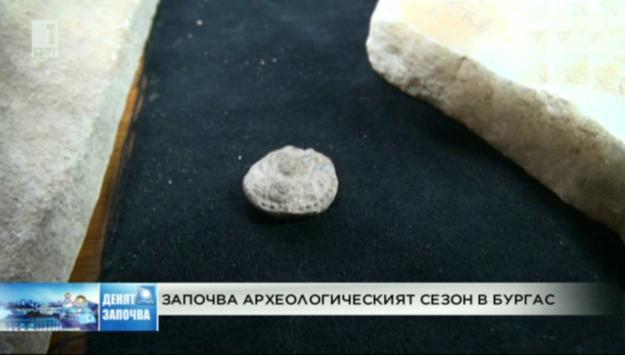Започва археологическото лято в Бургас