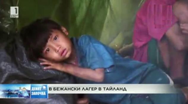 В бежански лагер в Тайланд
