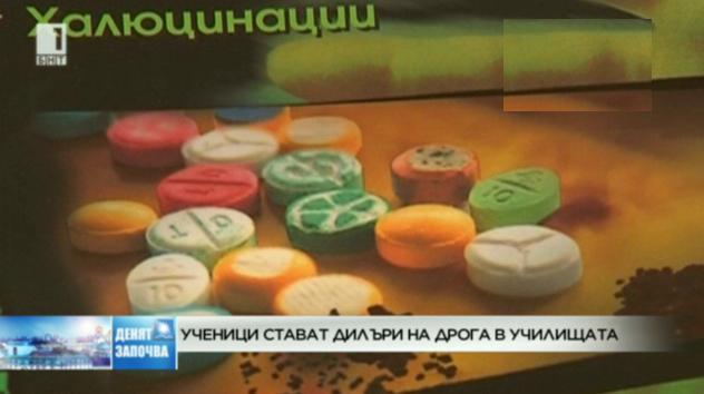 Ученици стават дилъри на дрога в училищата