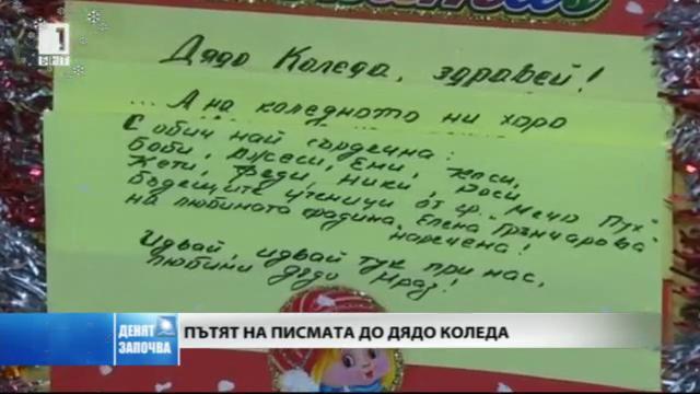За пътя на детското писмо и за тайните на белобрадия старец