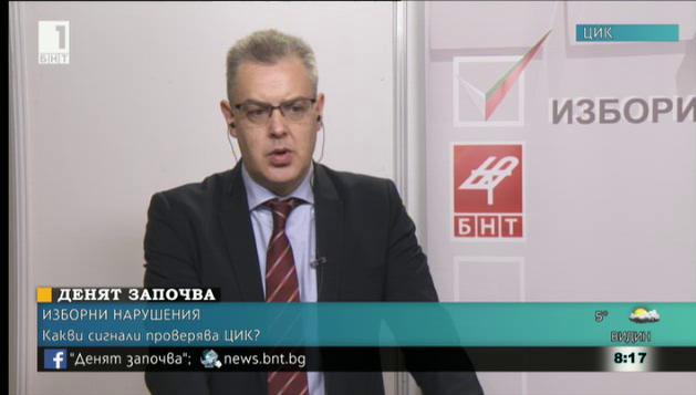 Александър Андреев: Сигналите за нарушения не бяха многобройни