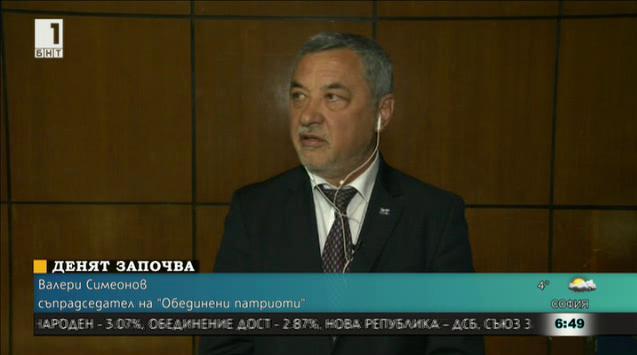 Валери Симеонов: Не ни е крайната цел да заемаме властови позиции
