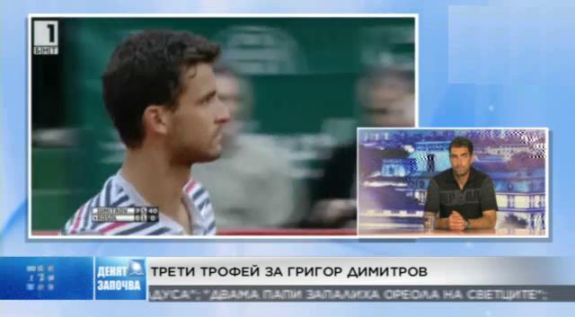 Трети трофей за Григор Димитров
