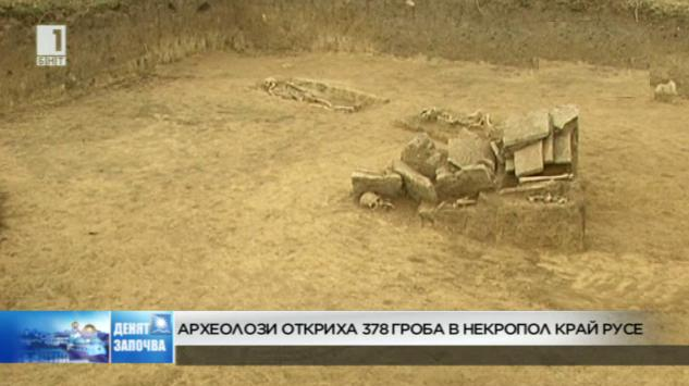 Археолози откриха 378 гроба в некропол край Русе