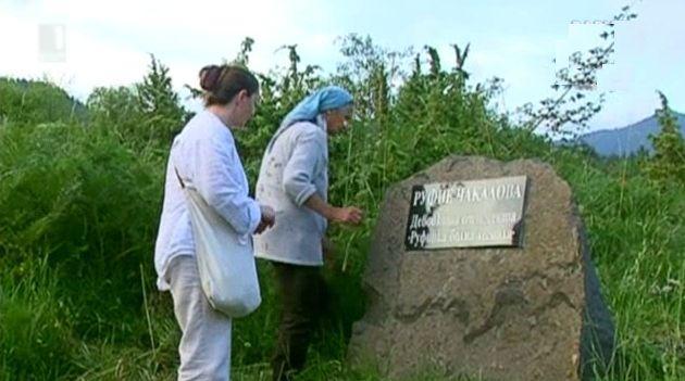 Гробът на Руфинка е в Попрелка