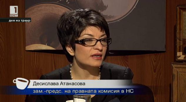 Десислава Атанасова: Докладът на ЕС дава шанс за ефективна реформа