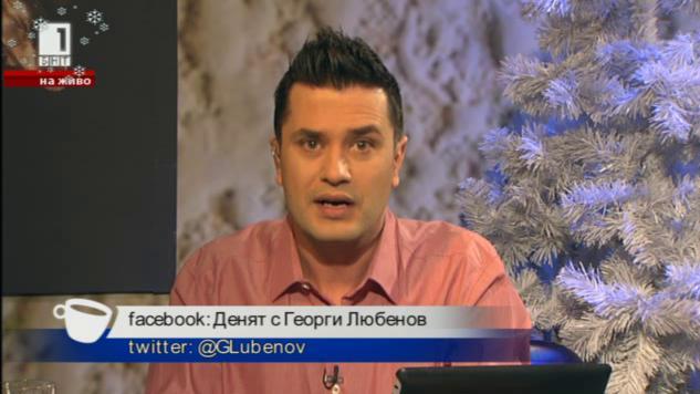 Прогнози и надежди за 2015 година в Денят започва с Георги Любенов - 4.1.2015