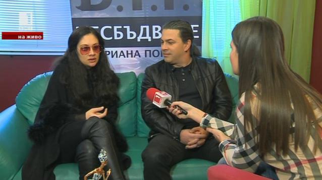Срещи с Б.Т.Р. и Мариана Попова