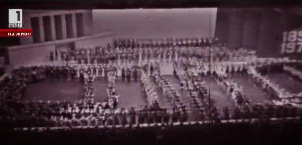 Живите архиви: 1971 - 80 г. от създаването на БКП