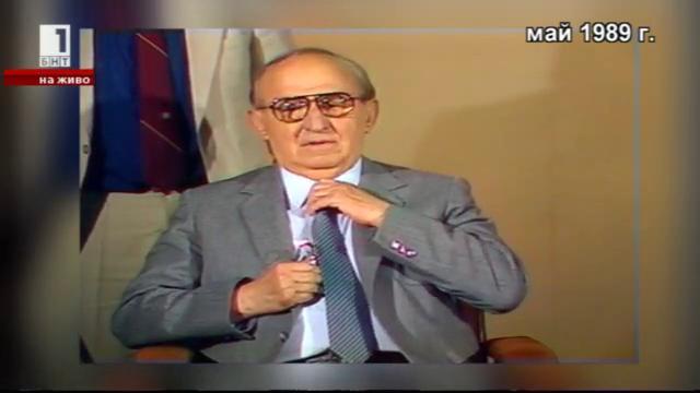 Архивите: Последното изявление на Тодор Живков, записано в БНТ