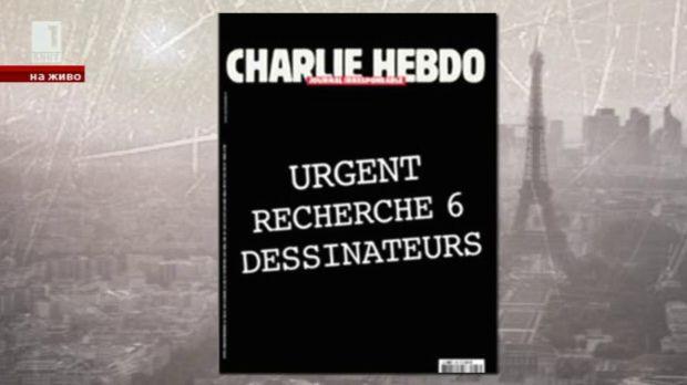 Аз не съм Шарли...