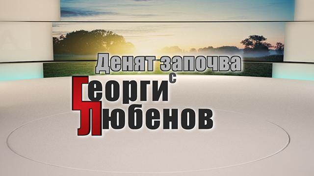 Лили Иванова пред Георги Любенов