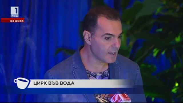 Новият цирк във вода на Драго Драганов