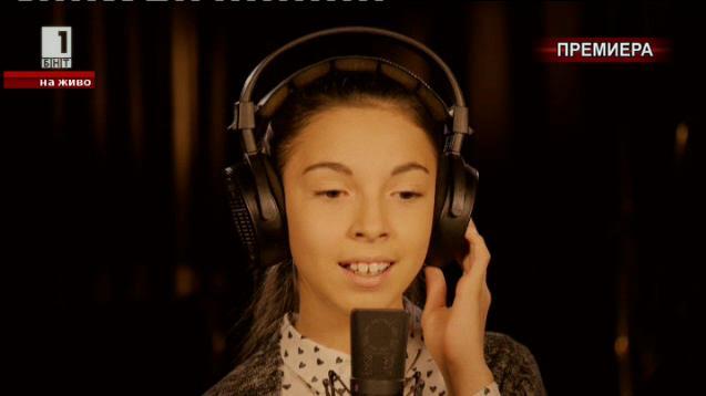 Българската песен на Детска Евровизия 2015