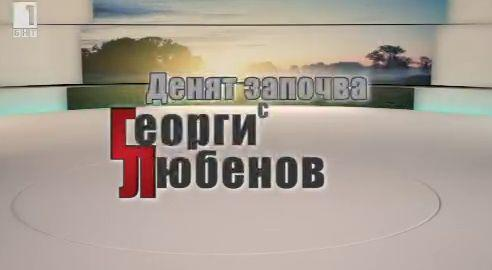 Денят започва с Георги Любенов – 28 септември 2014