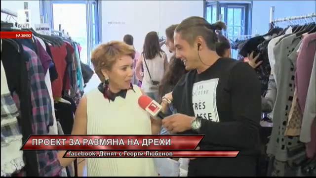 Проект за размяна на дрехи
