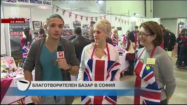Благотворителен базар в София