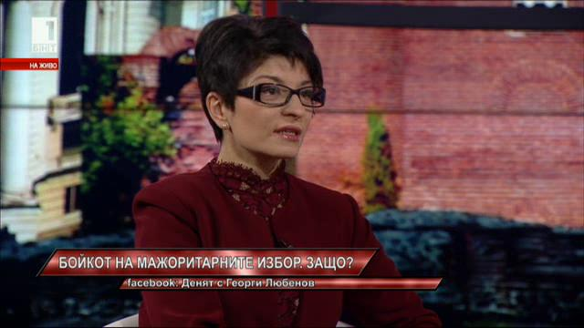 Десислава Атанасова: Има прецедент - не само всички срещу ГЕРБ, а всички срещу българските граждани