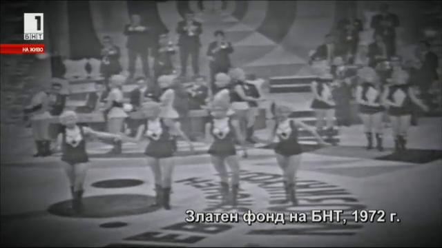 Живите архиви: Първият български мюзикхол от 1972 година