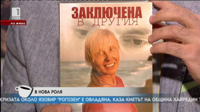 Ирен Кривошиева с премиера на нова книга