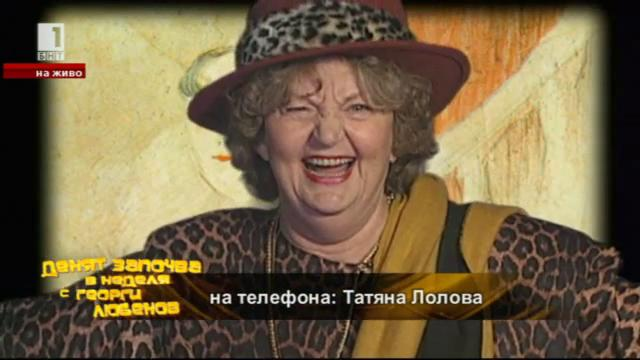 Татяна Лолова, Васил Михайлов и Васил Банов призоваха за спокойствие