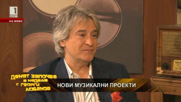 Орлин Горанов с нови музикални проекти