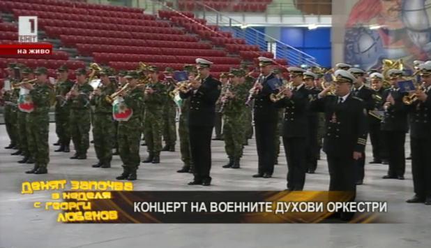 Музикален парад на военните духови оркестри