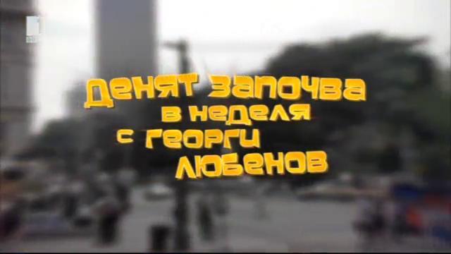 Денят започва в неделя с Георги Любенов - 4 май 2014