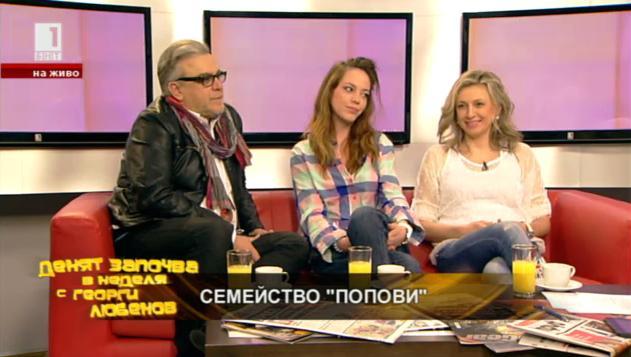 Семейството на инспектор Попов
