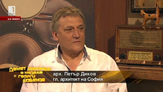 Разговор с главния архитект на София Петър Диков