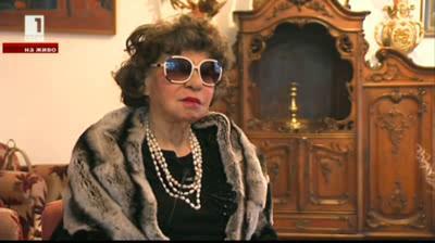Една година без Калата - спомените на Стоянка Мутафова