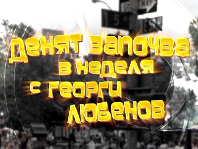 Денят започва в неделя с Георги Любенов – 15 декември 2013