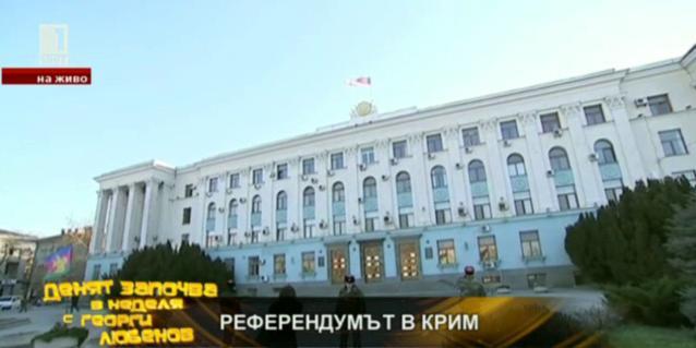 Референдумът за Крим