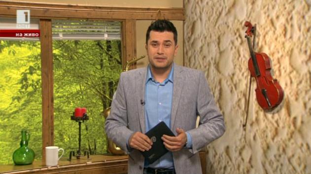 Денят започва в неделя с Георги Любенов - 22 юни 2014