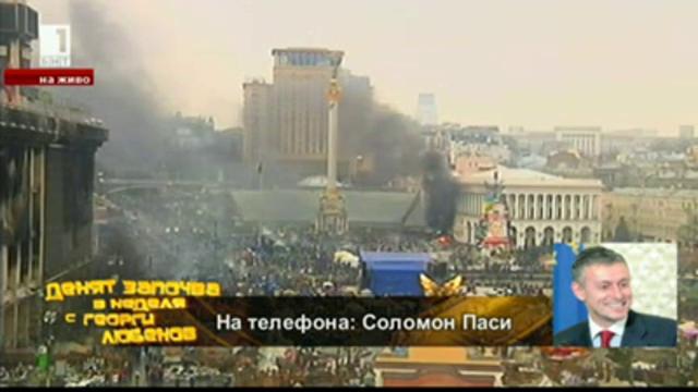 Обратът в Украйна - коментар на Соломон Паси за политическата ситуация