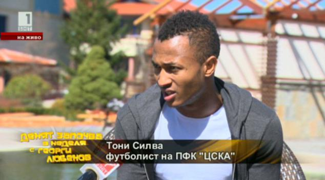 Ексклузивно: звездата на ЦСКА Тони Силва в утрото на БНТ