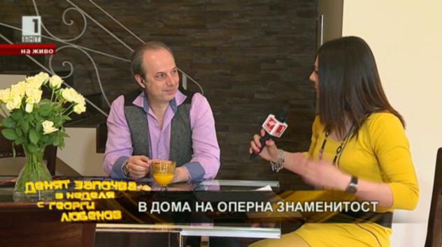 На живо от дома на оперната знаменитост Владимир Стоянов
