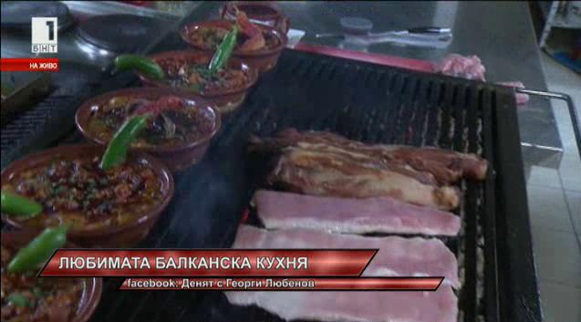 Любимата балканска кухня