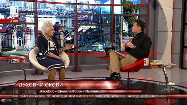 Победата на духа - битка невъзможна: разговор с проф. Връбка Орбецова