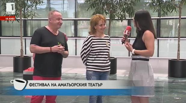Фестивал на аматьорския театър