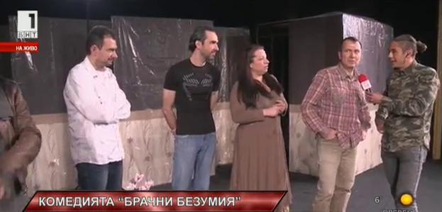 Брачни безумия в театър Сълза и смях