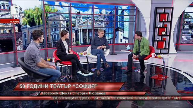 50 години Театър София и нова премиера