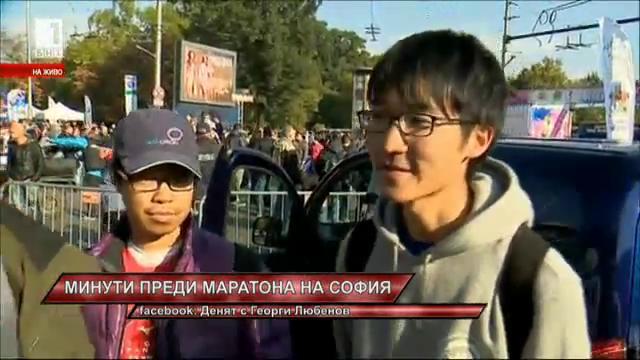 Преди старта на Софийския маратон