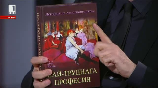 Нова енциклопедия: История на проституцията